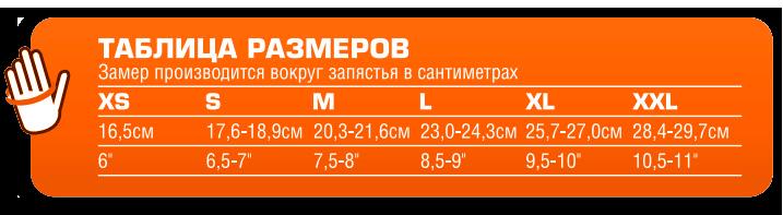 Размерная таблица перчаток Bison